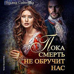 Ульяна Соболева - Пока смерть не обручит нас