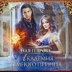 Ная Геярова - Академия темного принца