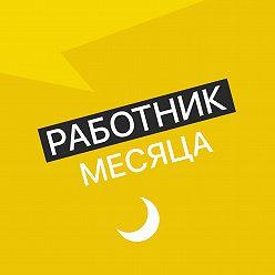 Творческий MojoMedia - Художник