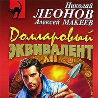 Николай Леонов - Аферисты