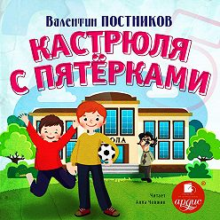 Валентин Постников - Кастрюля с пятёрками