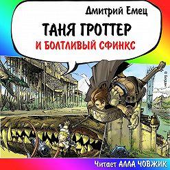 Дмитрий Емец - Таня Гроттер и Болтливый сфинкс