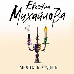 Евгения Михайлова - Апостолы судьбы