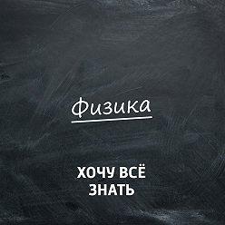 Творческий коллектив программы «Хочу всё знать» - Мария Складовская-Кюри