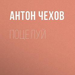 Антон Чехов - Поцелуй