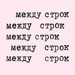 Лев Оборин - «Ночь» Бориса Пастернака
