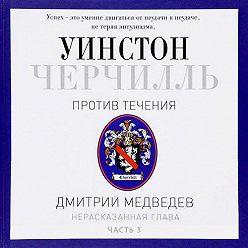 Дмитрий Медведев - Черчилль. Против течения. Часть 3