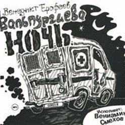 Венедикт Ерофеев - Вальпургиева ночь