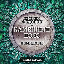Евгений Федоров - Демидовы