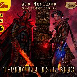 Дем Михайлов - Тернистый путь вниз