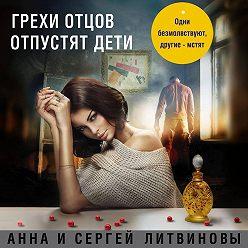 Анна и Сергей Литвиновы - Грехи отцов отпустят дети