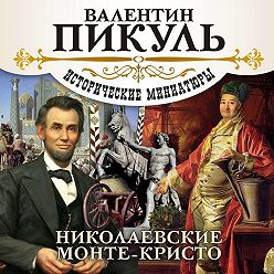 Валентин Пикуль - Николаевские Монте-Кристо