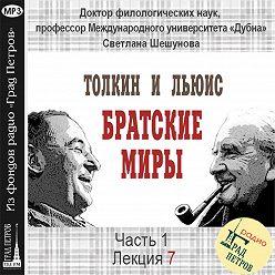 Светлана Шешунова - Лекция 7. Дж.Р.Р.Толкин как создатель языков и мифа