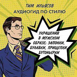 Тим Ильясов - Украшения в мужском стиле