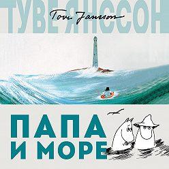 Туве Янссон - Папа и море