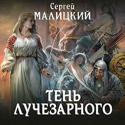 Сергей Малицкий - Тень Лучезарного