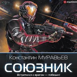 Константин Муравьёв - Союзник