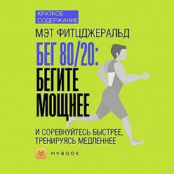 Светлана Хатемкина - Краткое содержание «Бег 80/20: бегите мощнее и соревнуйтесь быстрее, тренируясь медленнее»