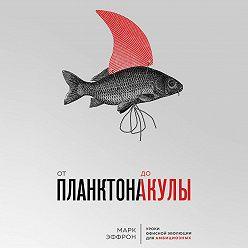 Марк Эффрон - От планктона до акулы. Уроки офисной эволюции для амбициозных