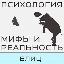 Александра Копецкая (Иванова) - Вопросы и ответы. Часть 4