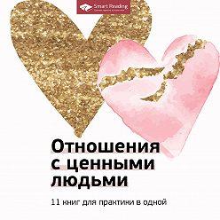 Сборник - Отношения с ценными людьми