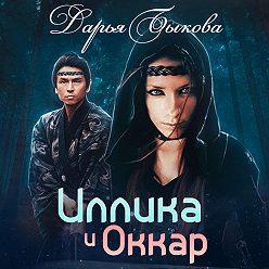Дарья Быкова - Иллика и Оккар