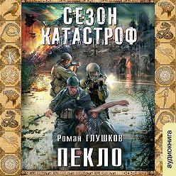 Роман Глушков - Пекло