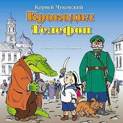 Корней Чуковский - Сказки