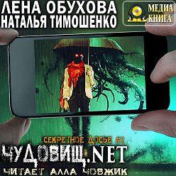Елена Обухова - Чудовищ.net