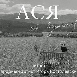Иван Тургенев - Ася