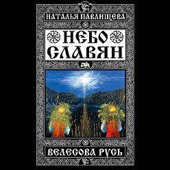 Наталья Павлищева - Небо славян. Велесова Русь