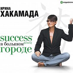 Ирина Хакамада - Success (успех) в большом городе