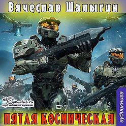 Вячеслав Шалыгин - Пятая Космическая