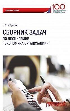 Галина Горбунова - Сборник задач по дисциплине «Экономика организации»