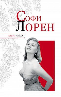 Николай Надеждин - Софи Лорен