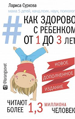 Лариса Суркова - Как здорово с ребенком от 1 до 3 лет: генератор полезных советов