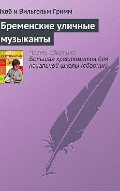 Якоб и Вильгельм Гримм - Бременские уличные музыканты