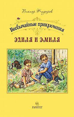 Виктор Кадыров - Необычайные приключения Эдиля и Эмиля