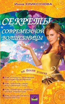 Инна Криксунова - Секреты современной волшебницы