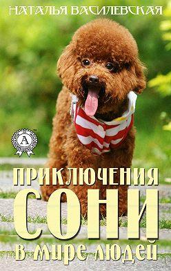 Наталья Василевская - Приключения Сони в мире людей