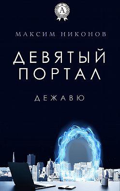 Максим Никонов - Девятый портал. Дежавю
