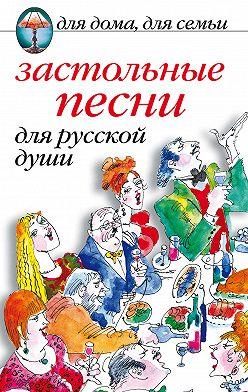 Сборник - Застольные песни для русской души