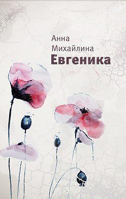 Анна Михайлина - Евгеника