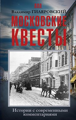 Владимир Гиляровский - Московские квесты. Истории с современными комментариями