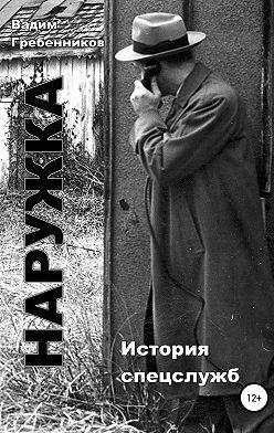 Вадим Гребенников - Наружка. История спецслужб