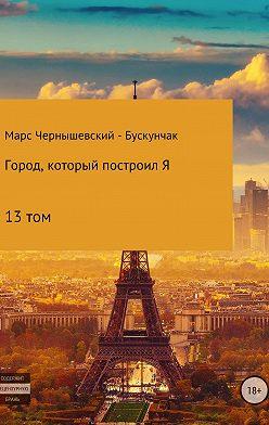 Марс Чернышевский – Бускунчак - Город, который построил Я. Том13