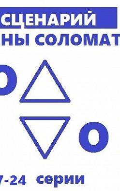 Татьяна Соломатина - Роддом. Сценарий. Серии 17-24