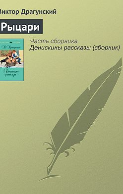 Виктор Драгунский - Рыцари