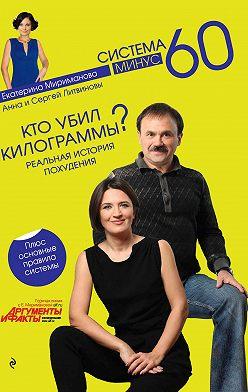 Анна и Сергей Литвиновы - Кто убил килограммы? Реальная история похудения