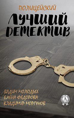 Владимир Моргунов - Лучший полицейский детектив